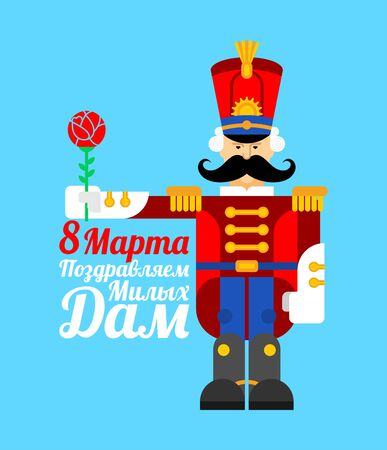 8 March. Hussar retro soldier presents rose. International womens day. Greeting card, flyer, poster. Text in Russian. 8 March. Congratulations to lovely ladies