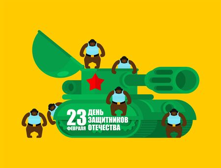 23 February. Bear Tankman. Defender of Fatherland Day. beast in tank Greeting card. Translation: February 23 Defender of the Fatherland Day. Russian Military holiday. Template for postcard, poster, flyer