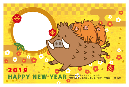 Japanese New years card 2019 with wild boar.