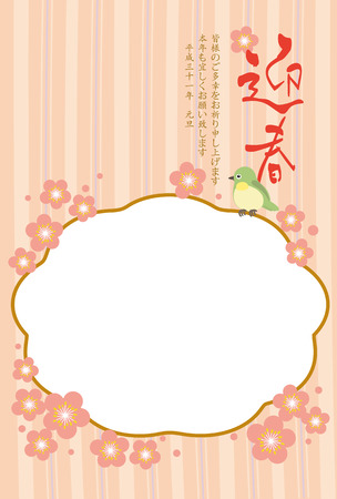 New years card 2019. Cherry Blossoms and nightingale. Photo frame. Japanese text means, spring has come,I wish you all the happiness. Thank you again this year