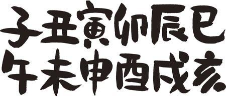 Child, Tora, U, Tatsumi, Cow, Mi, Son, Rooster, Yao, Yao Ilustrace