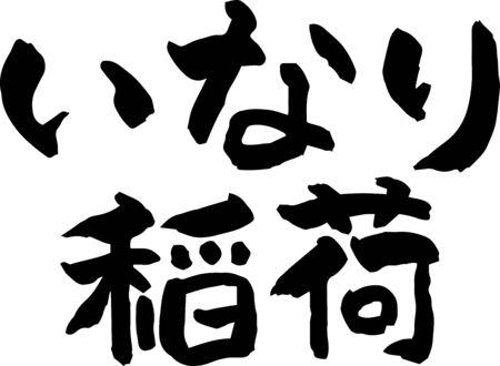 Inari, Inari 版權商用圖片 - 128686729