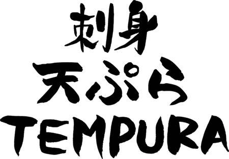 Sashimi, Tempura, TEMPURA Stock fotó - 128686730