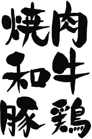 Yakiniku,Wagyu,Pork,Chicken 版權商用圖片 - 128687059