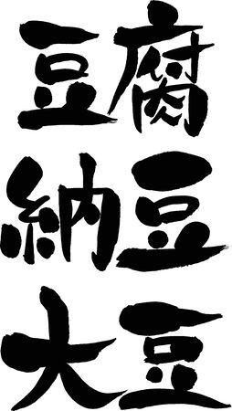Tofu, Natto, Soybean