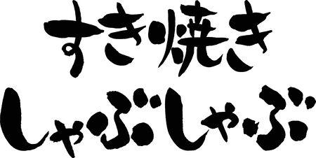Sukiyaki, Shabu Shabu