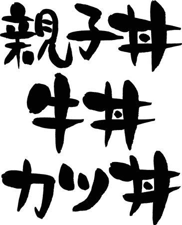 Parent-child bowl, beef bowl, Katsudon Illustration