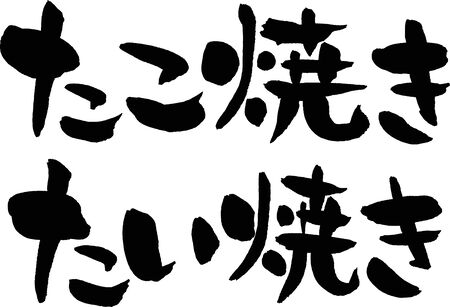 Takoyaki, Taiyaki 向量圖像