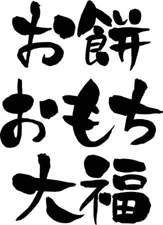 Mochi, Omochi, Daifuku 向量圖像