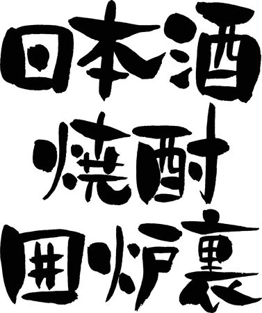 sake, shochu, hearth Foto de archivo - 129342622