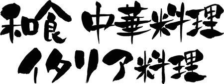 Japanese, Chinese, Italian