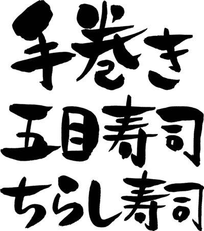 Hand-wound, Gome Sushi, Chirashi Sushi 版權商用圖片 - 129342662
