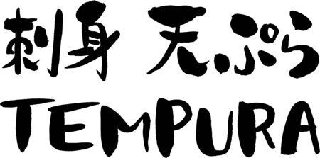 Sashimi, Tempura, TEMPURA