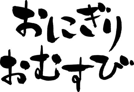 Onigiri, Omusumi Foto de archivo - 129342666