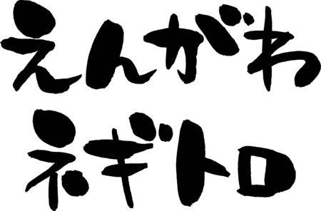 Enwa, Negitoro Standard-Bild - 129342669