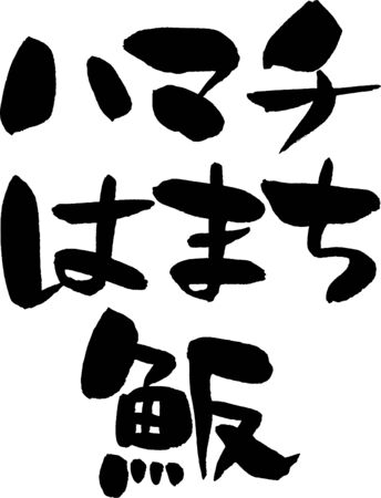 Hamachi, Hamachi, 向量圖像