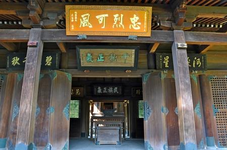 martyr: Taoyuan Shrine title Stock Photo