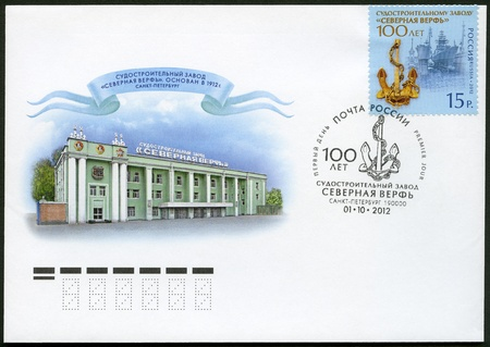 RUSSIA - CIRCA 2012: A stamp printed in Russia shows The 100th anniversary of shipbuilding plant  Stock Photo - 15950617