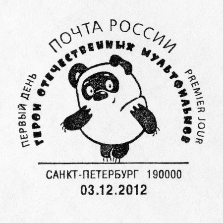 cancellation: RUSSIA - CIRCA 2012: A postmark printed in Russia shows Winnie-the-Pooh, Special cancellation mark, series Heroes of domestic cartoons, circa 2012 Editorial