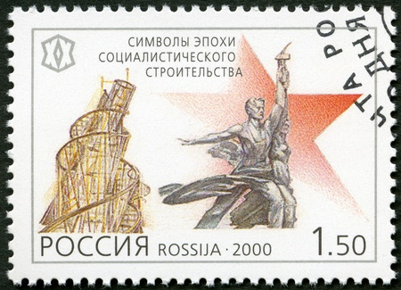 RUSSIA - CIRCA 2000: A stamp printed in Russia shows  Stock Photo - 17523155