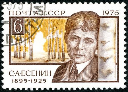 esenin: USSR - CIRCA 1975: A stamp printed in USSR shows Sergei Yesenin (1895-1925), Poet, circa 1975