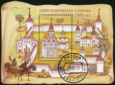 RUSSIA - CIRCA 2013: A stamp printed in Russia dedicated the 500th anniversary of the Alexandrovskaya Sloboda, circa 2013 Stock Photo - 23004148