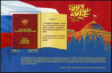 spassky: RUSSIA - CIRCA 2013: A stamp printed in Russia dedicated the 20th anniversary of the Constitution of the Russian Federation, circa 2013 Editorial