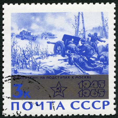 end of the world: USSR - CIRCA 1965: A stamp printed in USSR shows Attack on Moscow by V. Bogatkin, devoted 20th Anniversary of the end of World War II, circa 1965