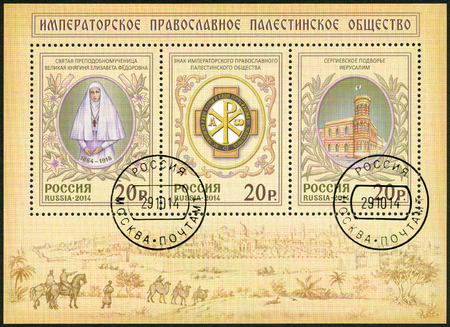 scholarly: RUSSIA - CIRCA 2014: A stamp printed in Russia devoted The Imperial Orthodox Palestine Society, circa 2014 Editorial