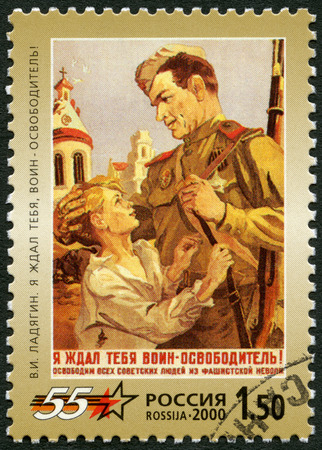 the liberator: RUSSIA - CIRCA 2000: A stamp printed in Russia shows poster V.I.Ladyagin, I waited for you, a soldier  liberator!, 1945, series 55th anniversary of Victory in Great Patriotic War of 1941-1945, circa 2000