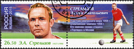cup of russia: RUSSIA - CIRCA 2015: A stamp printed in Russia shows Eduard Anatolyevich Streltsov (1937-1990), footballer, dedicated the 2018 FIFA World Cup Russia, circa 2015 Editorial