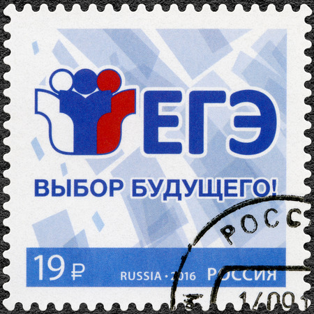 unified: RUSSIA - CIRCA 2016: A stamp printed in Russia dedication USE, The Unified State Exam, Choice of the Future motto, circa 2016