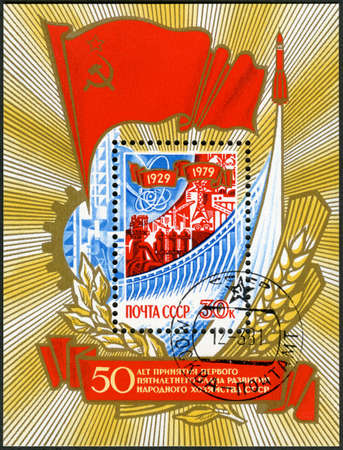 USSR - CIRCA 1979: A stamp printed in USSR shows Russian flag, atom symbol, factories, dam, Souvenir Sheets, 50th anniversary of 1st Five Year Plan, circa 1979
