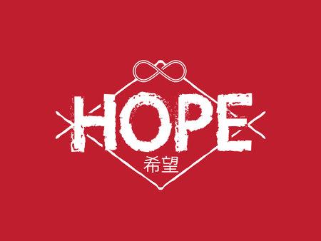 hope and japan font vector illustration