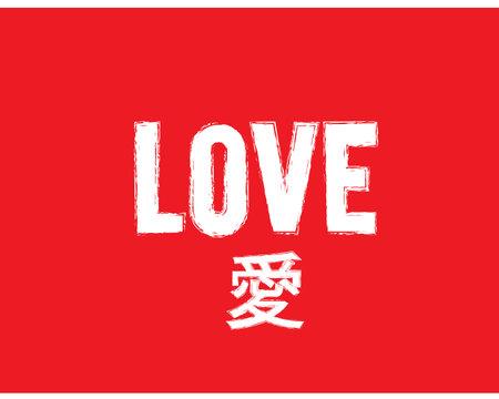 love and japan font Ilustração