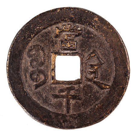 an ancient Qing Dynasty chinese coin isolated over a white background