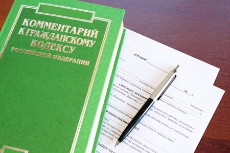 conclude: Russian legislation. Russian civil code book and blank form of a contract Editorial