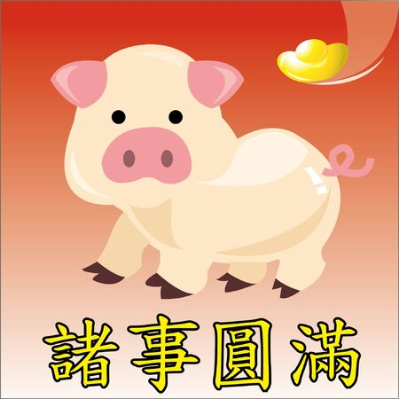 lunar calendar: Pig, Successful, All things, Animal, Lunar New Year, Cute, Ingot, New Year, Chinese New Year, Lunar calendar, China Illustration