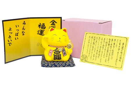 maneki: Maneki Neko, Yellow lucky cat boxset collection isolated on white background, gift set