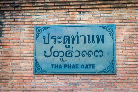 Tha Phae Gate, Chiang Mai Thailand. The wall of the ancient city. (translate
