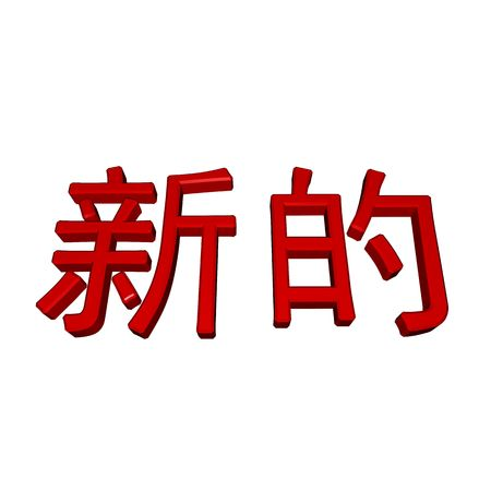 Chinese new sign isolated on white. Computer generated 3D photo rendering Stock Photo - 4503255