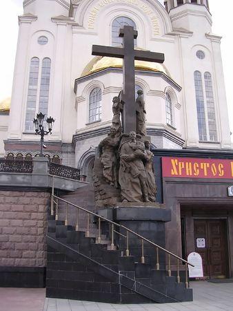 tsar: In the memory of the last Russian tsar