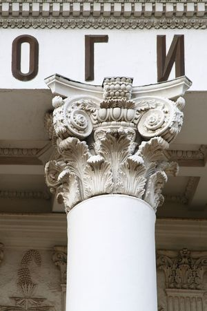 pilasters: Facade of pavilion Geology