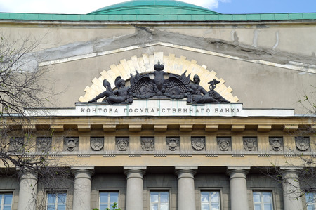 establishment states: ROSTOV-ON-DON, RUSSIA - April 26.2010: The building formerly housed the office of the State Bank of the Russian Empire, it is now a Affiliate of the Central Bank of Russia Editorial