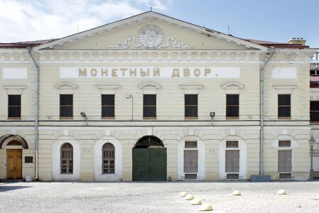 municipal court: Building is the oldest mint in the yard Russian fortress. Saint Petersburg