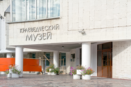 municipal: BELGOROD, RUSSIA - August 31.2016: Entrance in the municipal Local museum