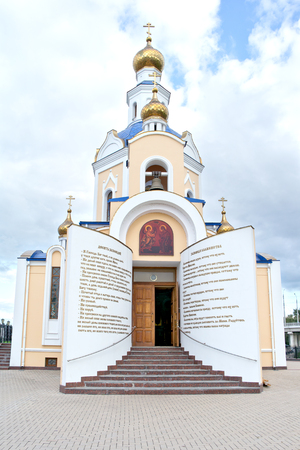 book of revelation: Orthodoxy church of Saint Gabriel. On a gate texts Ten Commandments and Commandments of beatitude from the Bible