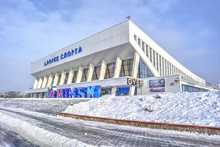 frostily: MINSK, REPUBLIC OF BELARUS - January 16.2017: Modern building of Palace of sort on boulevard of Winners in the center of city Editorial