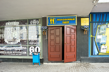 GOMEL, REPUBLIC of BELARUS - June 19.2016: First in the country private, Independent Youth theatre. Now its name Is the City experimental youth Theatre-Studio Editorial