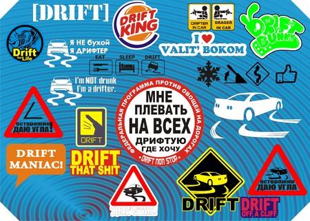 plotter: Vector clipart car stickers drift for plotter